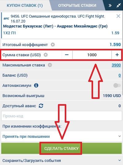Выбор суммы для пари