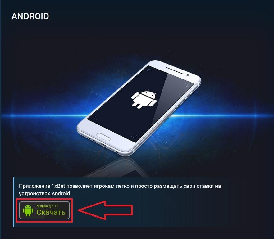 Приложение 1xBet для Андроида